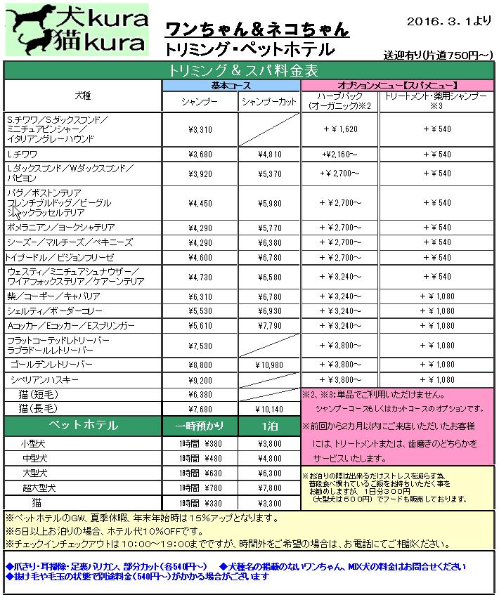 トリミング料金表_201603