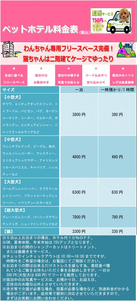 ホテル料金表_20150330-1