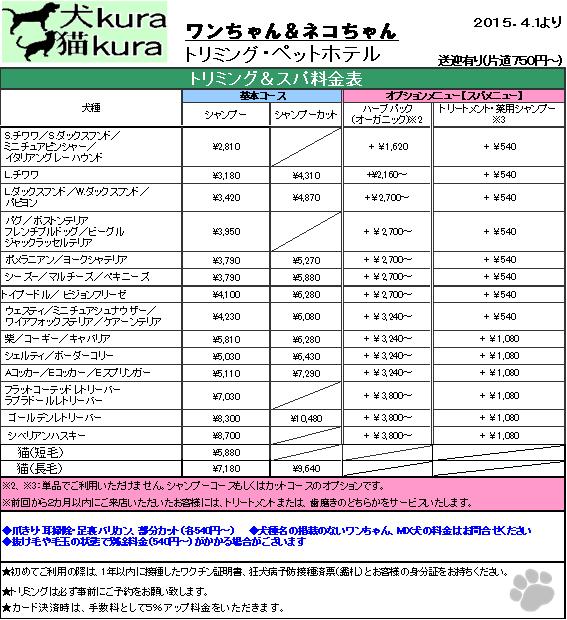 犬クラトリミング料金表HP掲載用20150330作成