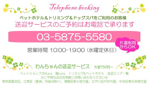 送迎サービス02_20150330
